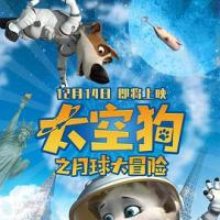 太空狗之月球大冒险 Space Dogs Adventure to the Moon (2019)